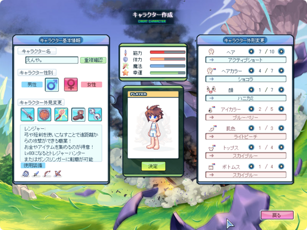 キャラクター作成画面.png